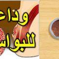 مجرب : أطعمة تخلصك من ألم المعاناة مع البواسير الداخلية و الخارجية وتسهل  علاج البواسير بسرعة - YouTube