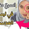 طريقة لبس العدسات اللاصقة - طريقة سهلة في تركيب العدسات للعيون تركيب العدسات  للعيون الصغيره بواسطة Rana Style in