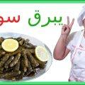 يبرق سوري. طريقة طبخ ورق العنب - YouTube