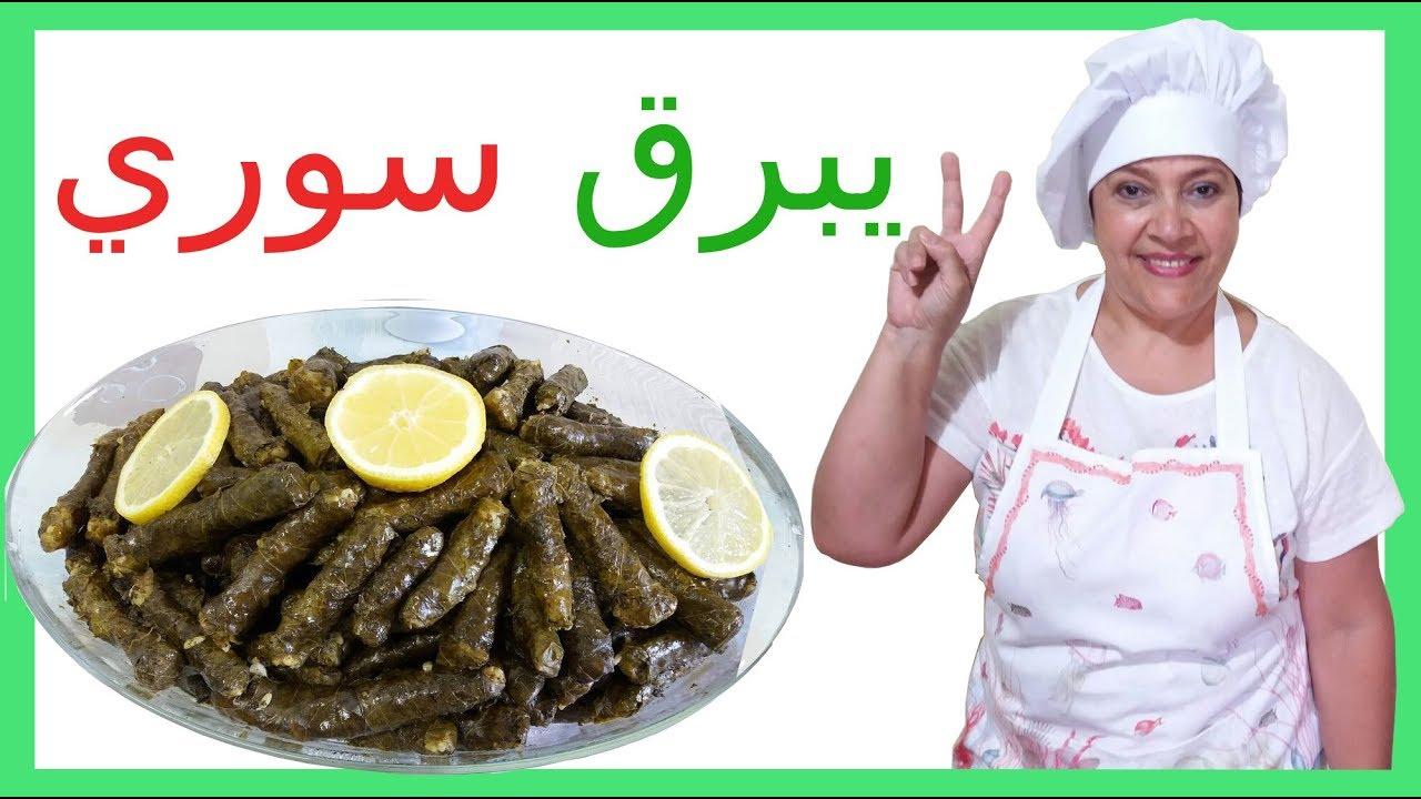 يبرق سوري. <p></p><br>كيفية طبيخ =ورق العنب  YouTube
