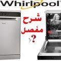 شرح أكثر غسالة صحون مبيعا ؟؟ ويرلبول lave vaisselle whirlpool - YouTube
