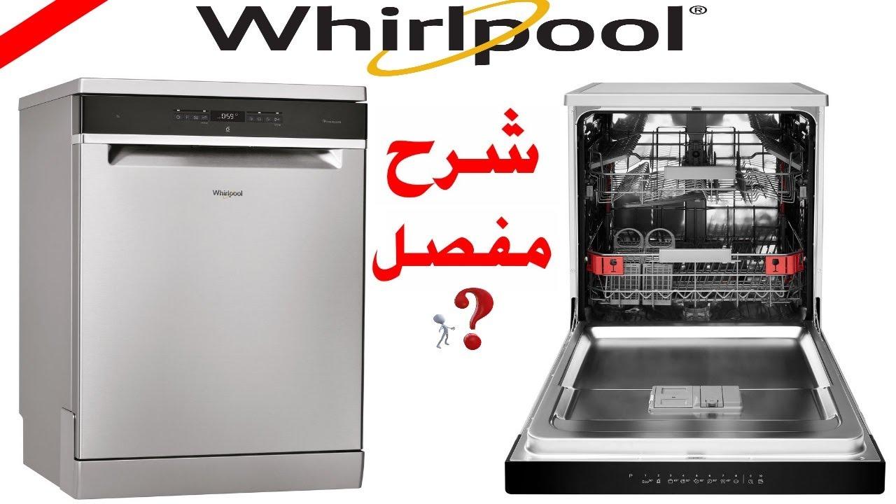 شرح اكثر غسالة صحون مبيعا  و يرلبول lave vaisselle whirlpool  YouTube