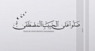 صلوا على النبي عزيمة صاحبات بنتي