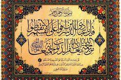 ايات قرانية 2020 صور ايات قرانية بالخط العثماني من القران الكريم