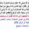 الدعاء المستجاب ومتى يستجاب الدعاء؟ من الأحاديث النبوية الصحيحة (من مواطن استجابة  الدعاء ) | Ramadan, Peace, Math