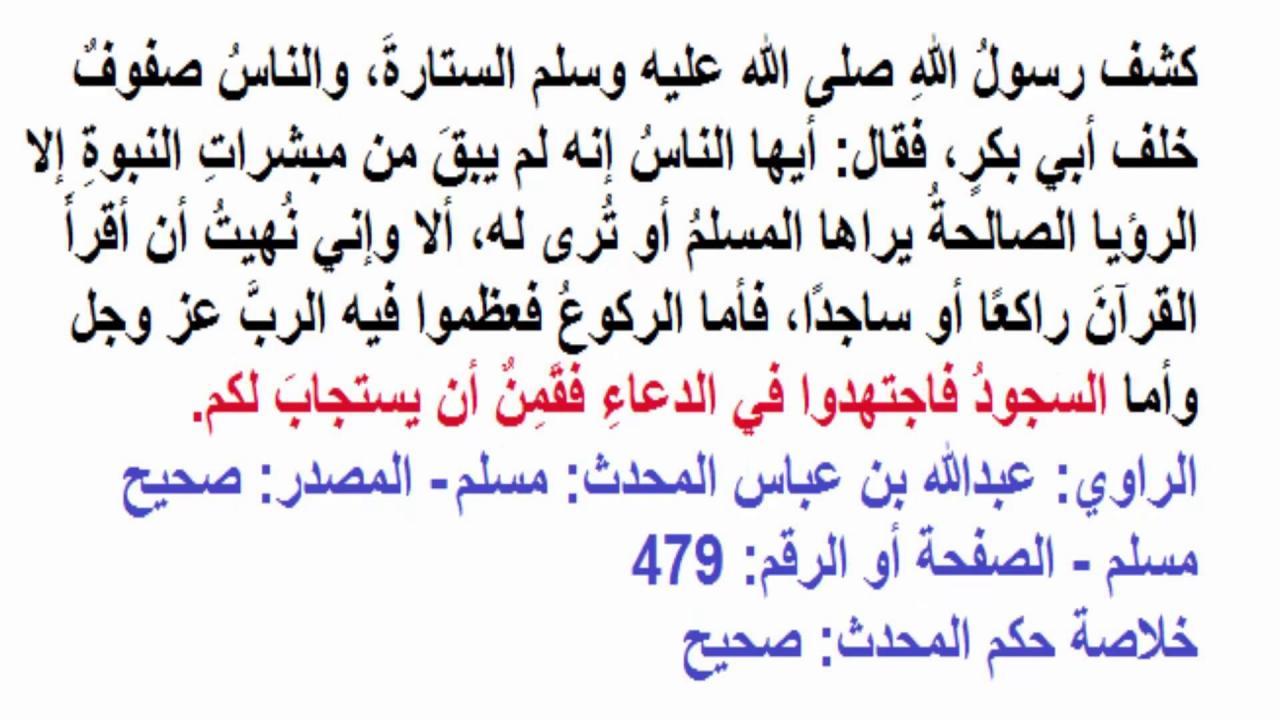 صورة دعاء الاستجابه محد دعا فيه الا واستجاب له ربي 3052