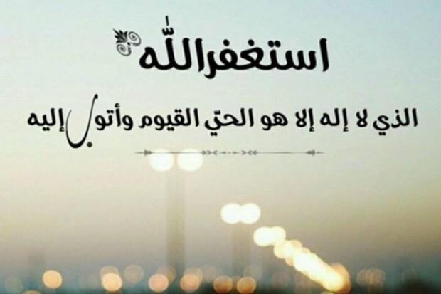 إسلاميات  فائدة الاستغفار...