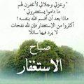 💚 فضل الأستغفار 💚 | شباب الإسلام Amino