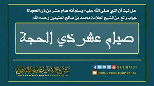 حكم صيام العشر وعليه قضاء من رمضان