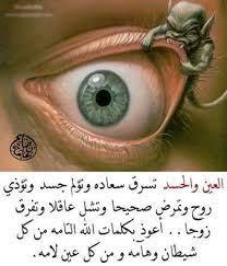 صورة وصفات علاجيه للعين والمس والحسد والسحر