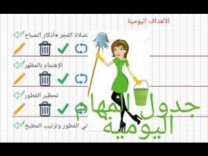 صورة اللي بتلاقي حل لمشكلتي مع البيت والعيال بدعي لها كل يوم unnamed file 872 300x225