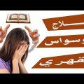 علاج الوسواس القهري بالرقية الشرعية ( افوى رقية لابعاد مس الشيطان) - YouTube