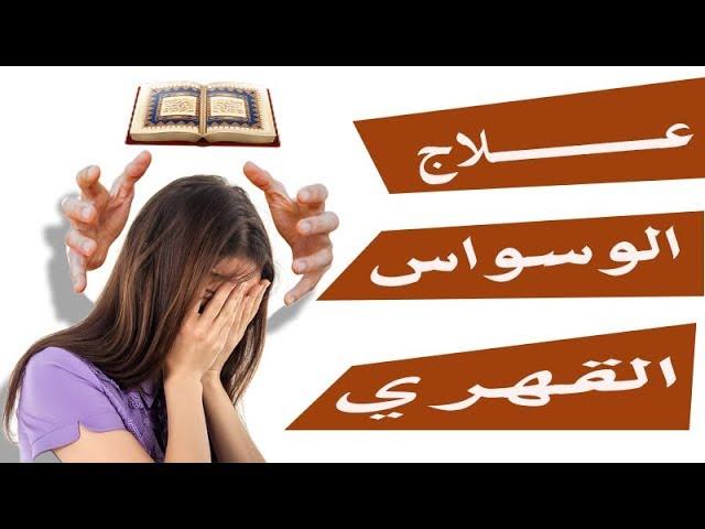 علاج الوسواس القهري بالرقية الشرعية  افوى رقية لابعاد مس الشيطان  YouTube