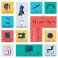 دورات مجاينة في التفصيل والخياطة | مركز حصة للتنمية الإجتماعية