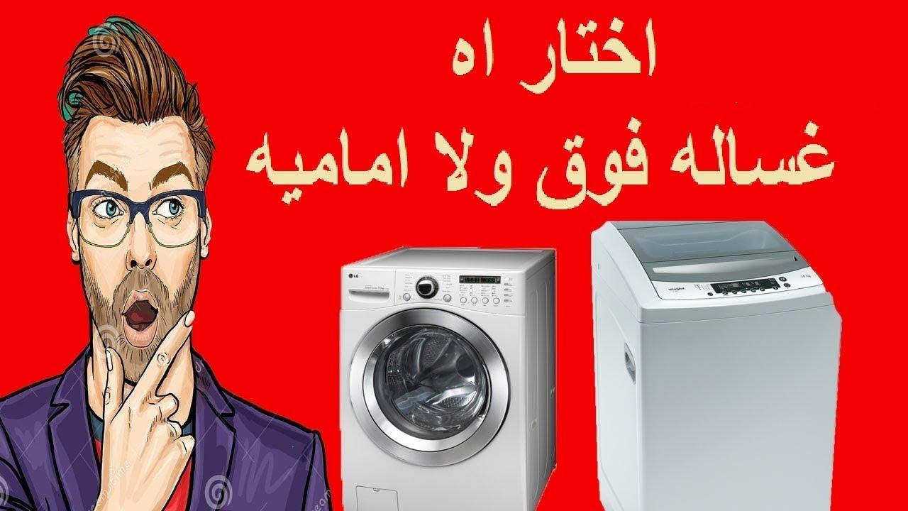 الفرق بين الغساله فتحه علويه و اماميه ايهما اروع  YouTube