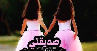 تهنئة عيد الاضحى لصديقتي - إقرأ أفضل رسالة تهنئة بالعيد لصديقتي - بطاقة  تهنئة لصديقتي