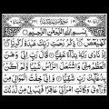 سورة مريم لحفظ الحمل - YouTube