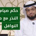 صدى البلد: هل يجوز جمع صيام النذر أو القضاء مع صيام النوافل؟.. داعية يرد