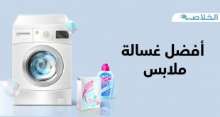 افضل غساله ملابس تغسل تنشف تكوي