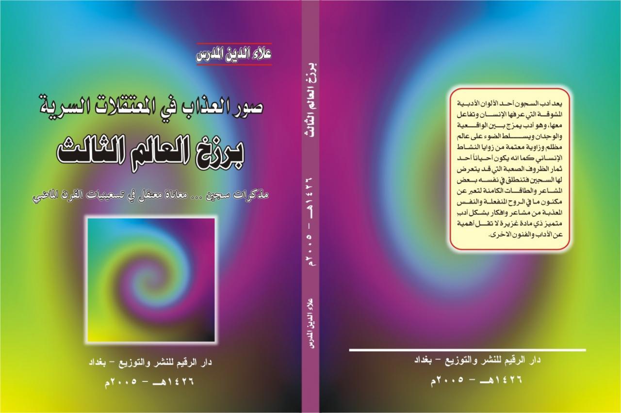 كتب و مؤلفات الكاتب علاء الدين المدرس: يونيو 2020