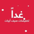 منشن اللي مو مسافر حياكم بكره للإستفادة... - ABYAT Saudi Arabia