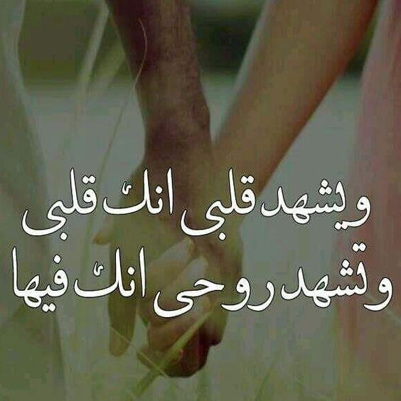 كلام رائع , احلى كلام يقال , عبارات رائعة و مؤثرة جدا جدا , اقوال رائعة جدا جدا مكتوبة على صور | Love smile quotes, Sweet love quotes, Arabic love quotes