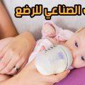 متي يحتاج الرضيع الحليب الصناعي مع حليب الام ؟ | دواعي الرضاعة الصناعية  للاطفال حديثي الولادة - YouTube