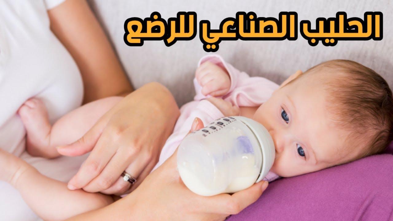متي يحتاج الرضيع الحليب الصناعي مع حليب الام  | دواعي الرضاعة الصناعية للاطفال حديثي الولادة  YouTube