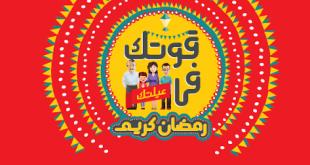 Songs: كلمات اغنية اعلان فودافون الجديد رمضان 2015