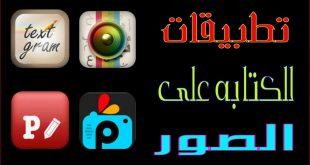 تطبيقات كتابة النص على الصور ما هي أشهرها ومميزات كل منها ؟ - عربي تك
