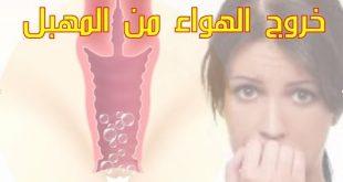 خروج هواء من المهبل أسبابه وعلاجه - YouTube