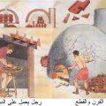 تقنيات صناعه الفخار | Civilization Lovers