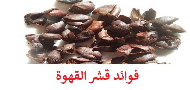فائدة قشر القهوه جابر القحطاني  الوصفة