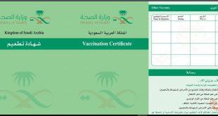 اسعار التطعيم بالمستوصفات الخاصه ياليت اجد اجابه